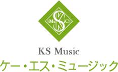 KS Music ケーエスミュージック