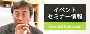 イベントセミナー情報