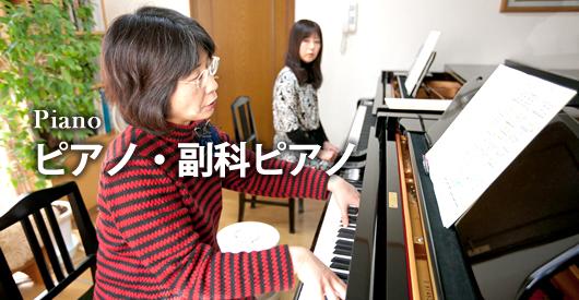 ピアノ・副科ピアノ