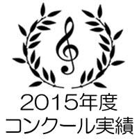2015年度 コンクール実績