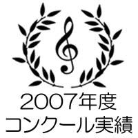 2007年度 コンクール実績