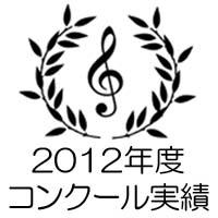 2012年度 コンクール実績