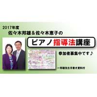 2017年度佐々木邦雄&恵子のピアノ指導法講座