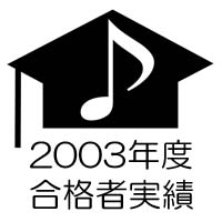 2003年度 音大・音高合格者実績