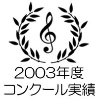 2003年度 コンクール実績