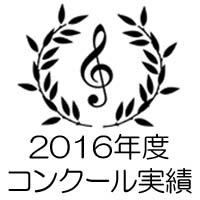 2016年度 コンクール実績