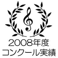 2008年度 コンクール実績