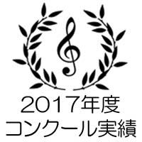 2017年度 コンクール実績