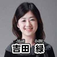 【講師紹介】吉田 緑(よしだ みどり)