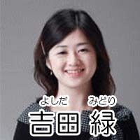 講師紹介 吉田 緑(よしだ みどり)