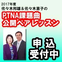 PTNA課題曲公開ペアレッスン