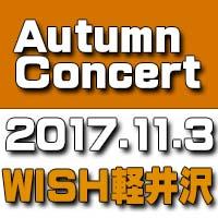 2017年度オータムコンサート開催のお知らせ
