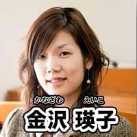 【講師紹介】金沢 瑛子(かなざわ えいこ)