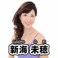 【講師紹介】新海 未穂(しんかい みほ)