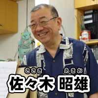 【講師紹介】佐々木 昭雄(ささき あきお)