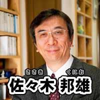 【講師紹介】佐々木 邦雄(ささき くにお)