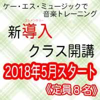 【新規募集】新導入クラス開講!(定員8名)