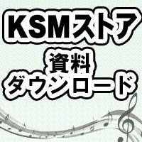 【資料ダウンロード】KSMストア
