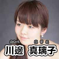 【講師紹介】川邊 真璃子(かわべ まりこ)