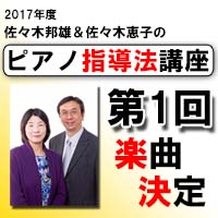 【楽曲決定】2018年度ピアノ指導法講座第1回目