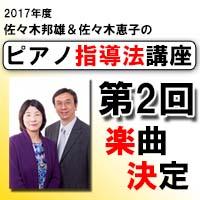 【楽曲決定】2018年度ピアノ指導法講座第2回目