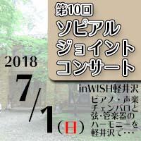 第10回ソピアルジョイントコンサート開催