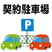 契約駐車場変更のお知らせ