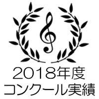 2018年度 コンクール実績