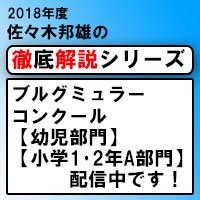 2018年度ブルグミュラーコンクール課題曲の徹底解説 配信中!!