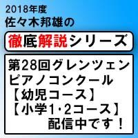 第28回グレンツェンピアノコンクール課題曲【地区大会】の徹底解説配信中!