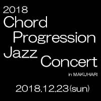 2018コードプログレッションJAZZコンサート