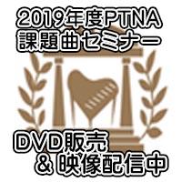 2019年度PTNA課題曲セミナーDVD販売中です!