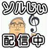 ソルフェージュ学習アプリ「ソルじぃ」配信中!