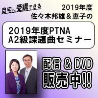 2019年度PTNA A2級課題曲セミナーDVD販売中