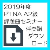 2019年度PTNA A2級課題曲セミナー伴奏譜ダウンロード