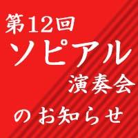第12回ソピアル演奏会のお知らせ