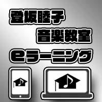 保護中: 【登坂睦子音楽教室】eラーニング