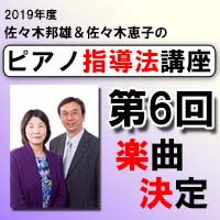 【楽曲決定】2019年度ピアノ指導法講座 第6回