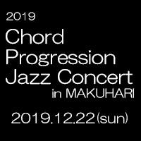 【終演】2019コードプログレッションJAZZコンサートのお知らせ