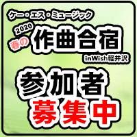 2020年度 春の作曲合宿参加 申込み受付中!!
