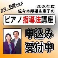 2020年度ピアノ指導法講座 お申し込み受付中!