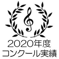 2020年度コンクール実績
