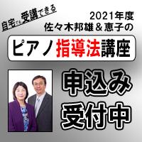 2021年度ピアノ指導法講座 申込受付中!!
